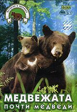Однажды ранней весной добрый фотограф обнаружил на лесной поляне трех маленьких медвежат. Маму-медведицу испугали лесорубы, и медвежата остались совершенно одни. Теперь они будут жить в лесной сторожке, а фотограф станет для них второй мамой. Малыши много путешествуют и быстро познают окружающий мир дикой природы. Но воспитание медвежат - непростое дело, поэтому наших героев ждут незабываемые, веселые и увлекательные приключения. Содержание: 01. Дорога за солнцем02. Приключения у реки03. В лабиринте04. За последним снегом05. Встреча с косулями  06. Прогулка в камышах07. Летняя встреча
