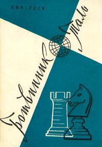 Ботвинник - Таль