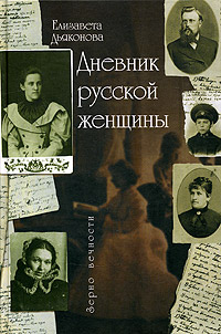 Дневник русской женщины