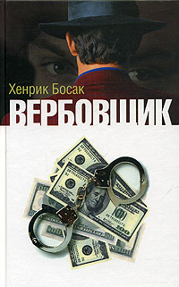 Хенрик Босак Вербовщик в с антонов 100 великих операций спецслужб