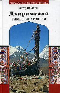 Бертран Одели Дхарамсала. Тибетские хроники дэвид мичи кошка далай ламы чудесное спасение и удивительная судьба уличной кошки из трущоб нью дели
