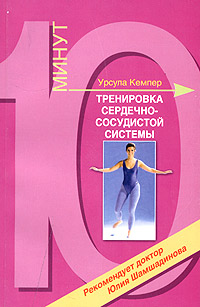 Урсула Кемпер Тренировка сердечно-сосудистой системы справочник по лечебному массажу и самомассажу