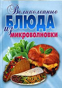 Е. Андреева, Л. Смирнова Великолепные блюда из микроволновки