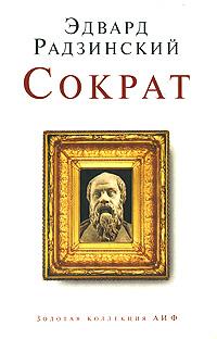Эдвард Радзинский Сократ