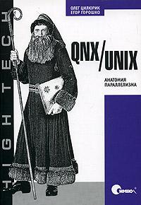 Олег Цилюрик, Егор Горошко QNX/UNIX. Анатомия параллелизма