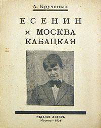 Есенин и Москва Кабацкая