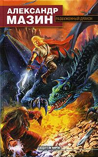 Разбуженный дракон