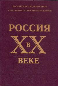 Zakazat.ru Россия в XX веке
