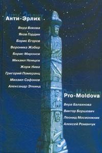 Анти-Эрлих. Pro-Moldova