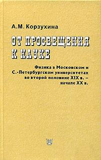 образно выражаясь в книге А. М. Корзухина