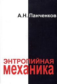 А. Н. Панченков Энтропийная механика автомат 1х1 механика 2