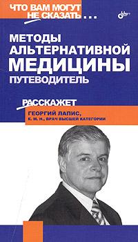Методы альтернативной медицины. Путеводитель. Георгий Лапис