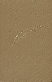 Н. Г. Гарин-Михайловский. Собрание сочинений в пяти томах. Том 3 собрание сочинений в 6 томах