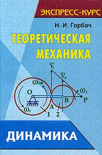 Теоретическая механика. Динамика