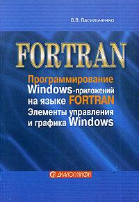 В. В. Васильченко FORTRAN. Программирование Windows-приложений на языке FORTRAN. Элементы управления и графика Windows fortran程序设计权威指南