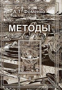 Методы. Том 2. А. Т. Фоменко