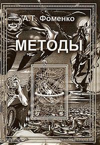 Методы. Том 1. А. Т. Фоменко