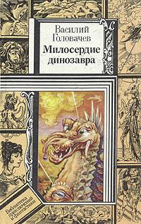 Скачать Милосердие динозавра быстро