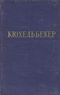 В. Кюхельбекер. Стихотворения чиковани с симон чиковани стихотворения