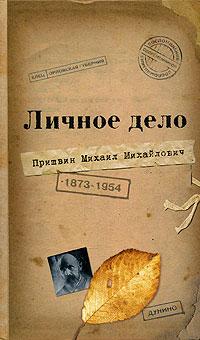 Личное дело Михаила Михайловича Пришвина. Воспоминания современников. Война. Наш дом наш дом