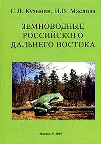 Zakazat.ru: Земноводные российского Дальнего Востока. С. Л. Кузьмин, И. В. Маслова