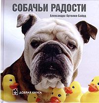 Собачьи радости собачьи истории