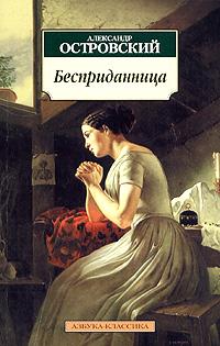 Александр Островский Бесприданница александр островский поздняя любовь сцены из жизни захолустья