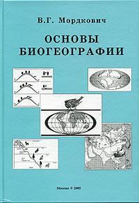 В. Г. Мордкович Основы биогеографии мордкович в основы биогеографии