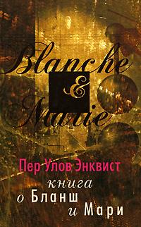 Пер Улов Энквист Книга о Бланш и Мари нуаро и бланш