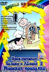 Приключения Болека и Лелека 2.  Морская прогулка Bielsko-Biala