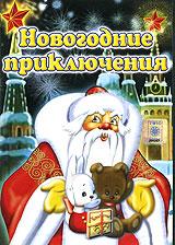 1.        Когда зажигаются елки 2.        Новогодняя песенка Деда Мороза3.        Крот и снеговик4.        Болек и Лелек: зимние развлечения5.        Новогоднее приключение6.        В лесу родилась елочка