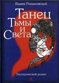 Вадим Романовский Танец Тьмы и Света