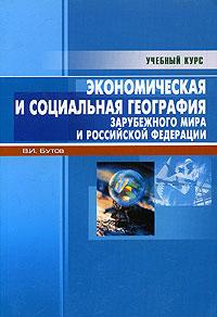 Экономическая и социальная география зарубежного мира и Российской Федерации. Учебно-справочное пособие