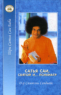 Самуэль Сандвайс Шри Сатья Саи Баба: Сатья Саи, святой и… психиатр ISBN: 5-94355-152-2