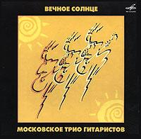 Данный диск представляет ретроспективу Московского трио гитаристов и составлен из материала трех миньонов на 33 оборота, выпускавшихся фирмой