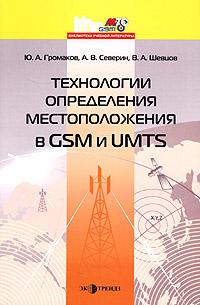 Технологии определения местоположения в GSM и UMTS купить в киеве gsm прослушку
