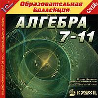 Алгебра. 7-11 класс