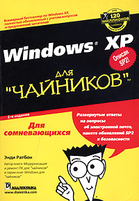 Энди Ратбон Windows XP для чайников ратбон э windows 7 для чайников