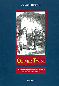 Charles Dickens Oliver Twist. Неадаптированные издания на языке оригинала oliver twist