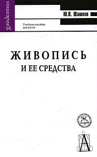 Ю. П. Шашков Живопись и ее средства ботильоны milana milana mi840awveu57 page 6