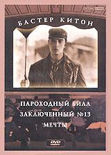 Бастер Китон: Пароходный Билл. Заключенный № 13. Мечты березин а 7 красных линий
