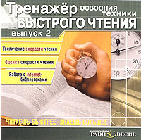 Тренажер освоения техники быстрого чтения. Выпуск 2 ручка тренажер для исправления техники письма