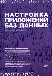 Б. А. Новиков, Г. Р. Домбровская
