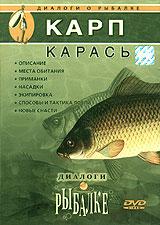 Диалоги о рыбалке. Выпуск 2. Карп. Карась