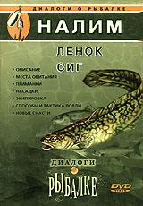 Диалоги о рыбалке. Выпуск 5. Налим. Ленок. Сиг морепродукты рыба