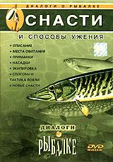 Диалоги о рыбалке. Выпуск 3. Снасти и способы ужения донка