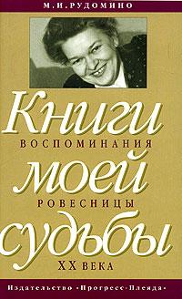 Книги моей судьбы: воспоминания ровесницы ХХ века