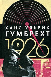 9785867934194 - Ханс Ульрих Гумбрехт: В 1926. На острие времени - Книга