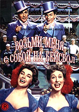 Возьми меня с собой на бейсбол Metro-Goldwyn-Mayer