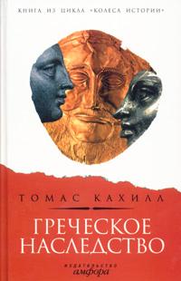 Томас Кахилл Греческое наследство сицилийское наследство
